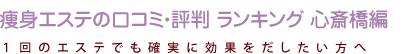 痩身(ダイエット)エステ 心斎橋