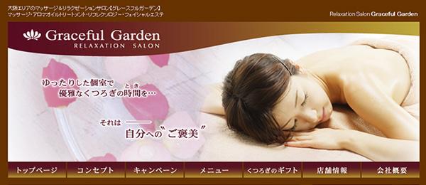 グレースフルガーデン ホテルニューオータニ大阪