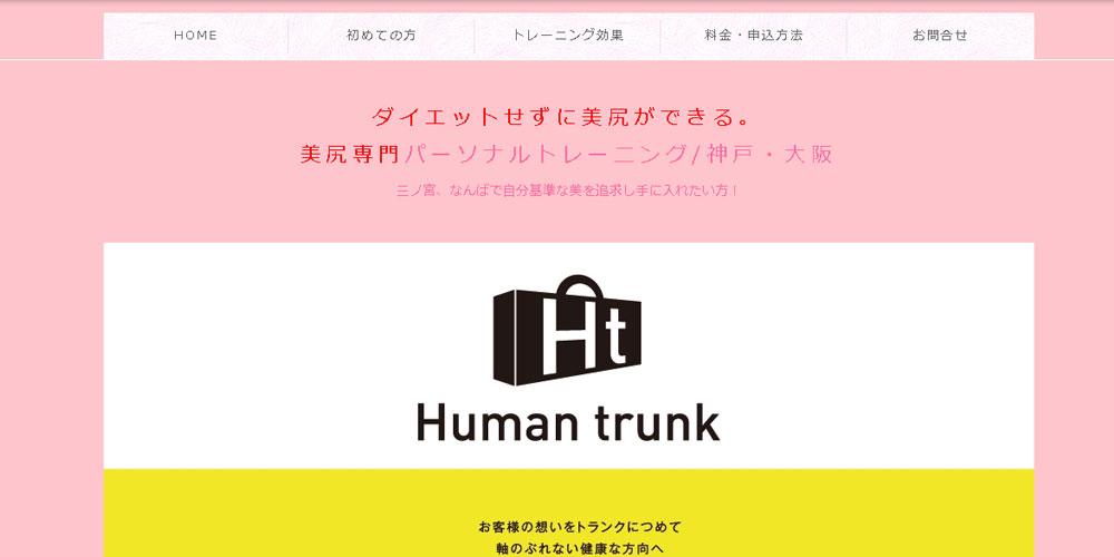 humantrunk