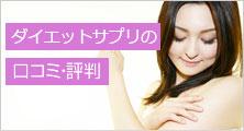 ダイエットサプリの口コミ・評判