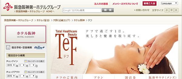 テフ ホテル阪神